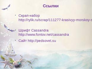 Ссылки Скрап-набор http://rylik.ru/scrap/111277-krasivyy-morskoy-skrap-nabor-