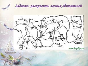 Задание: раскрасить лесных обитателей