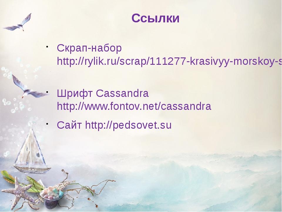 Ссылки Скрап-набор http://rylik.ru/scrap/111277-krasivyy-morskoy-skrap-nabor-...
