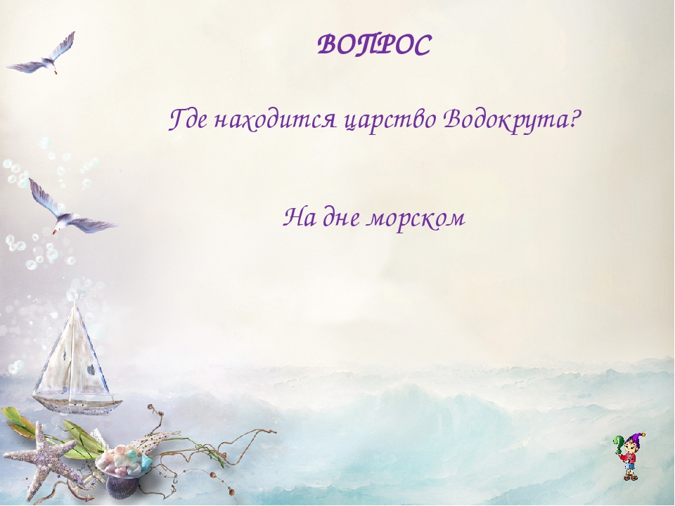 ВОПРОС Где находится царство Водокрута? На дне морском