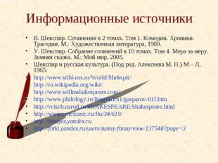 Информационные источники В. Шекспир. Сочинения в 2 томах. Том 1. Комедии. Хро