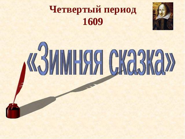 Четвертый период 1609