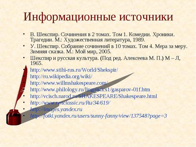 Информационные источники В. Шекспир. Сочинения в 2 томах. Том 1. Комедии. Хро...