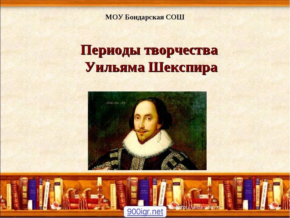 МОУ Бондарская СОШ Периоды творчества Уильяма Шекспира 900igr.net