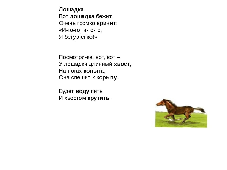 Лошадка Вот лошадка бежит, Очень громко кричит: «И-го-го, и-го-го, Я бегу лег...