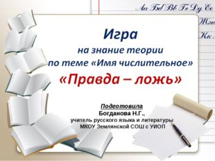 Подготовила Богданова Н.Г., учитель русского языка и литературы МКОУ Землянск