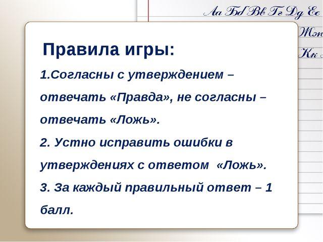 Правила игры: 1.Согласны с утверждением – отвечать «Правда», не согласны – о...