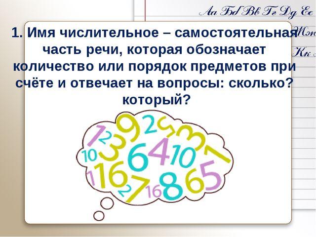 1. Имя числительное – самостоятельная часть речи, которая обозначает количес...