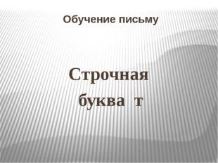 Обучение письму Строчная буква т