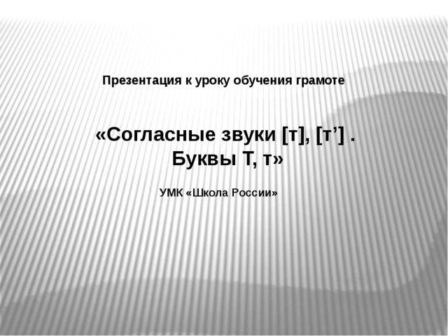 Презентация к уроку обучения грамоте «Согласные звуки [т], [т'] . Буквы Т, т»...