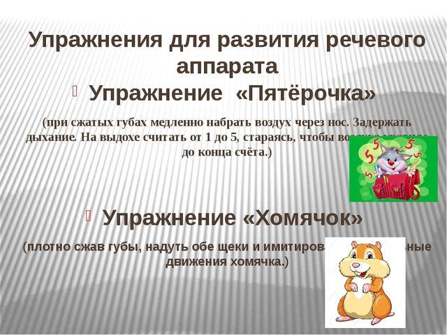 Упражнения для развития речевого аппарата Упражнение «Пятёрочка» (при сжатых...