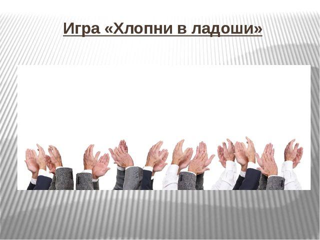 Игра «Хлопни в ладоши»