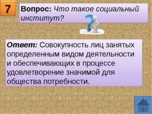 Вопрос: Объясните понятие антропогенез. 8 Ответ: Научное исследование происхо