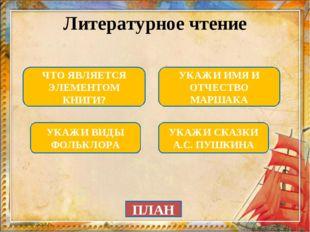 Укажи сказки А.С. Пушкина Сказка о золотом петушке Белоснежка и семь гномов С