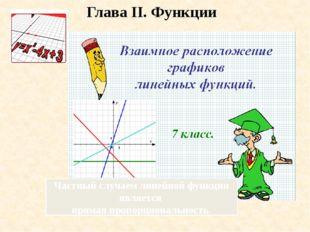 Как называются графики, изображенные на рисунках и какими свойствами они обла