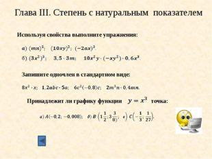 Глава VI . Системы линейных уравнений Пара значений (х;у), которая одновремен