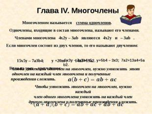 Глава VI . Системы линейных уравнений Графический метод решения. С его помощь
