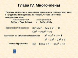 Глава VI . Системы линейных уравнений Метод алгебраического сложения. уравнив