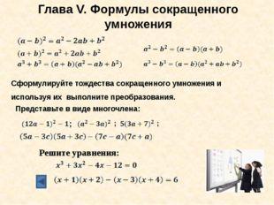 Глава VI . Системы линейных уравнений Решите системы: графически: методом под