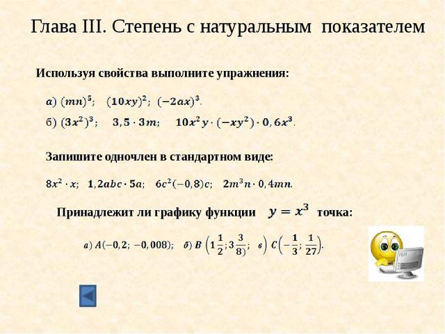 Глава VI . Системы линейных уравнений Пара значений (х;у), которая одновремен...