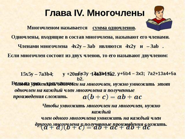 Глава VI . Системы линейных уравнений Графический метод решения. С его помощь...