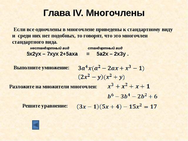 Глава VI . Системы линейных уравнений Метод алгебраического сложения. уравнив...