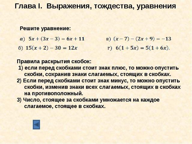 Глава I. Выражения, тождества, уравнения Решите уравнение: Правила раскрытия...