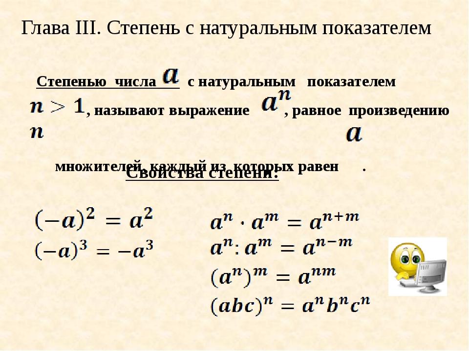 Глава IV. Многочлены Выполните умножение: Если все одночлены в многочлене пр...