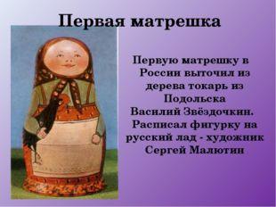 Первую матрешку в России выточил из дерева токарь из Подольска Василий Звёздо