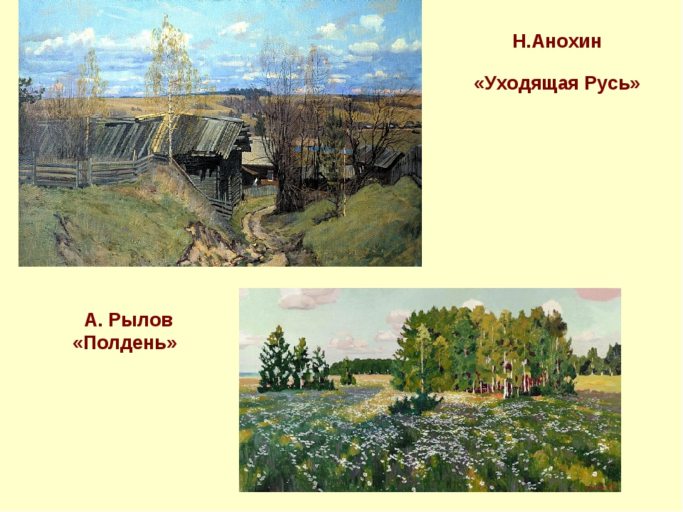 Н.Анохин «Уходящая Русь» А. Рылов «Полдень»