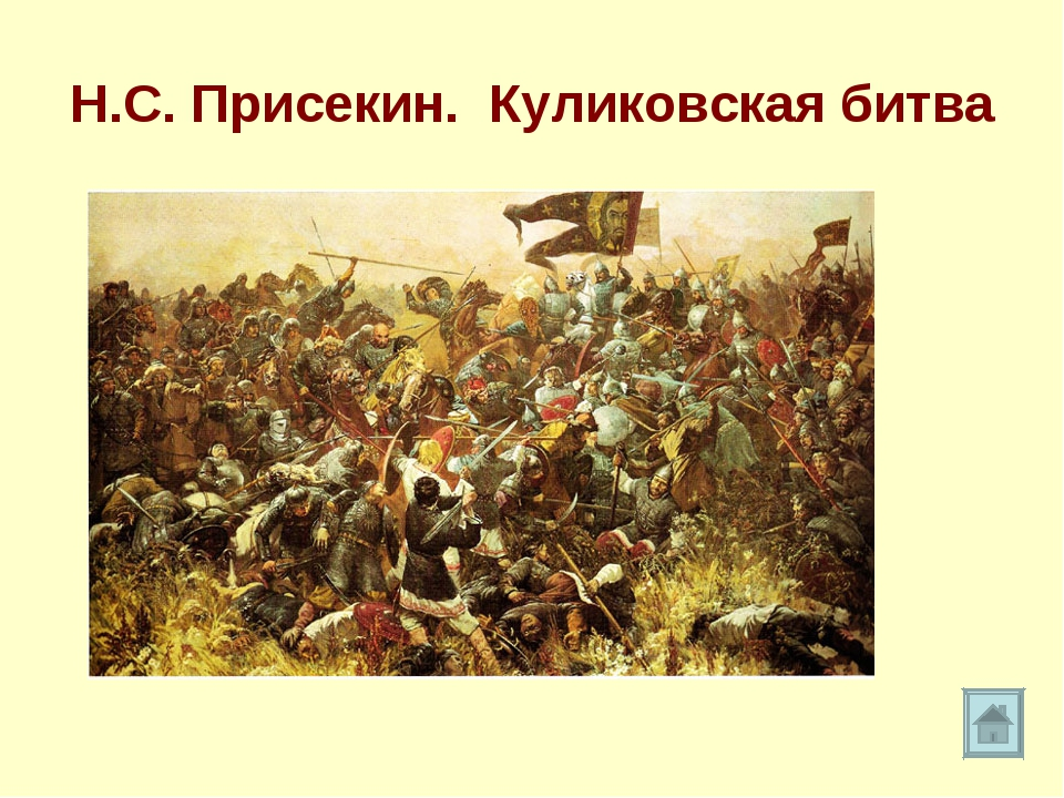 Н.С. Присекин. Куликовская битва
