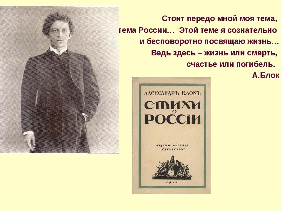 Стоит передо мной моя тема, тема России… Этой теме я сознательно и бесповоро...