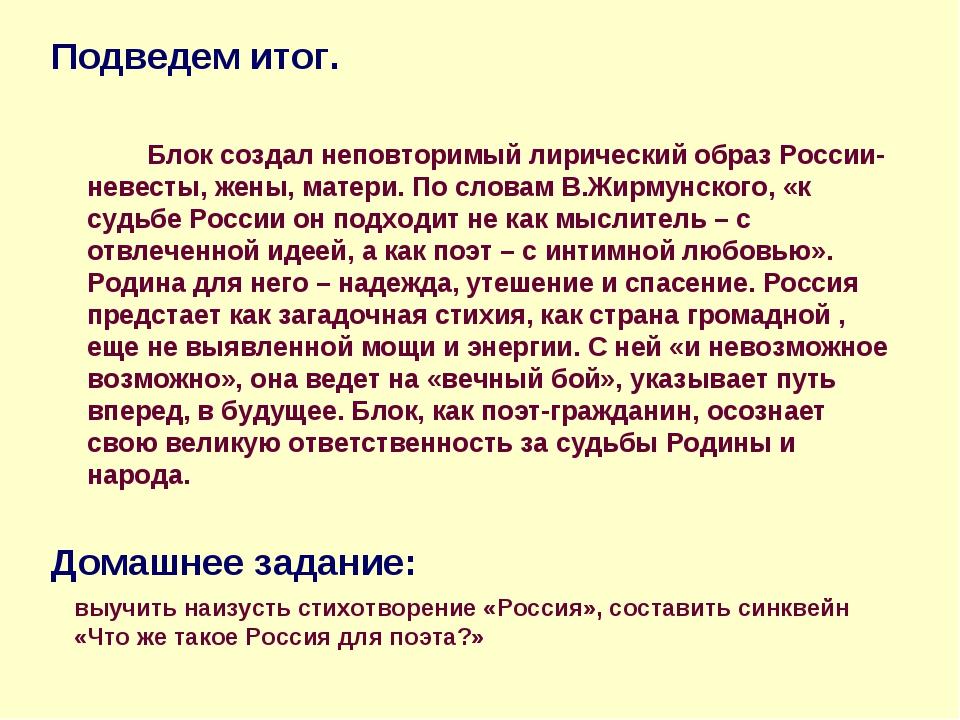 Подведем итог. Блок создал неповторимый лирический образ России-невесты, же...