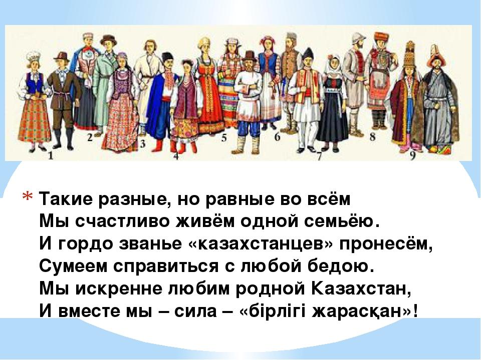 Такие разные, но равные во всём Мы счастливо живём одной семьёю. И гордо зван...