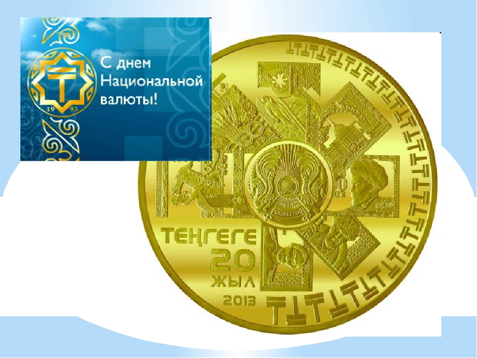 индивидуально открытки на день национальной валюты комплектован современными системами