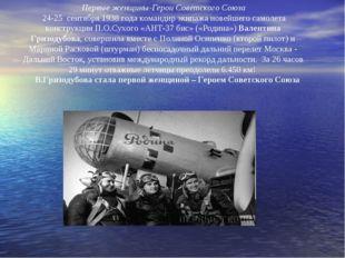 Первые женщины-Герои Советского Союза 24-25 сентября 1938 года командир экип