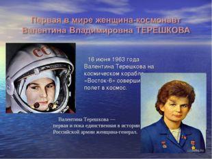 16 июня 1963 года Валентина Терешкова на космическом корабле «Восток-6» сове