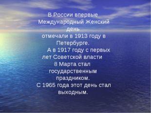 В России впервые Международный Женский день отмечали в 1913 году в Петербурге