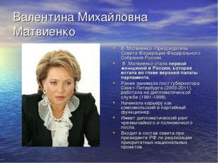 Валентина Михайловна Матвиенко В .Матвиенко -Председатель Совета Федерации Фе