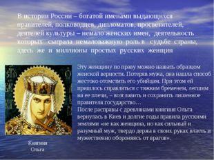 В истории России – богатой именами выдающихся правителей, полководцев, дипло