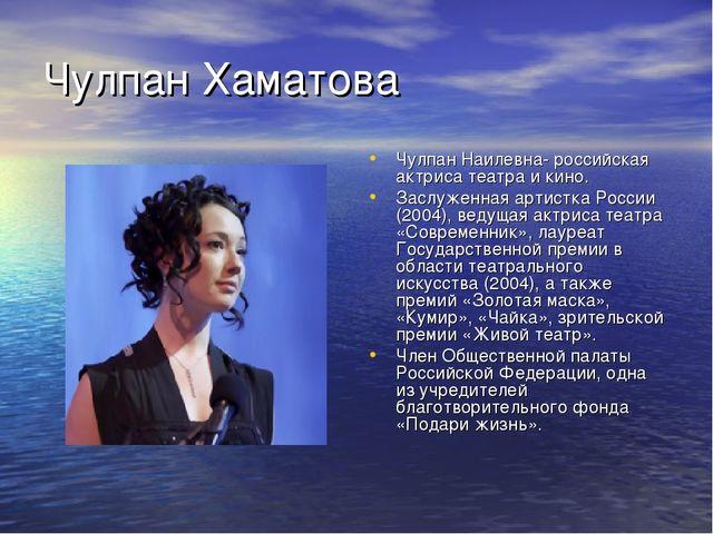 Чулпан Хаматова Чулпан Наилевна- российская актриса театра и кино. Заслуженна...