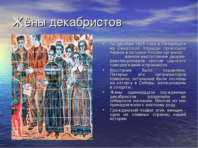 Жёны декабристов 14 декабря 1825 года в Петербурге на Сенатской площади произ...