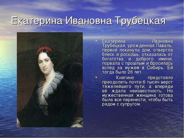 Екатерина Ивановна Трубецкая Екатерина Ивановна Трубецкая, урожденная Лаваль,...