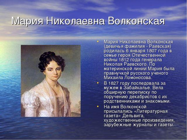Мария Николаевна Волконская Мария Николаевна Волконская (девичья фамилия - Ра...