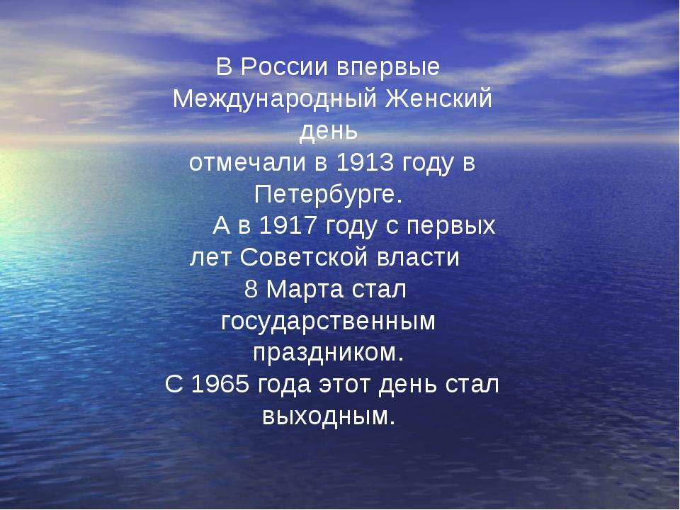 В России впервые Международный Женский день отмечали в 1913 году в Петербурге...