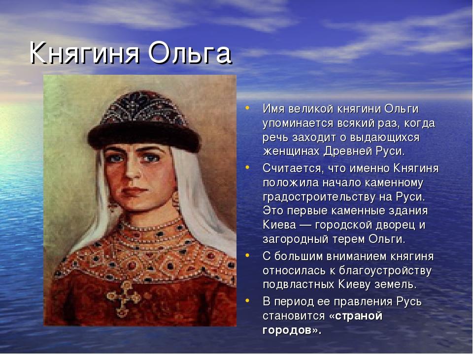 Княгиня Ольга Имя великой княгини Ольги упоминается всякий раз, когда речь за...
