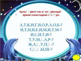 Артық әріпті тап және әріптердің орнын алмастырып сөз құра: А,Т,К,И,Г,В,О,Р,