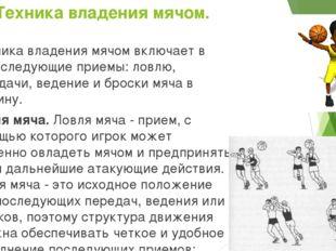 Б) Техника владения мячом. Техника владения мячом включает в себя следующие