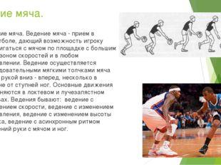 Ведение мяча. Ведение мяча.Ведение мяча - прием в баскетболе, дающий возможн