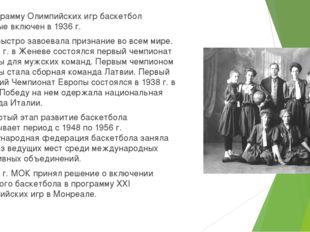 В программу Олимпийских игр баскетбол впервые включен в 1936 г. Игра быстро з